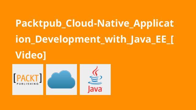 آموزش توسعه اپلیکیشنCloud-Native باJava EE